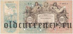 Львов, 100 крон 1915 года