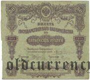БГК, 50 рублей 1914 года