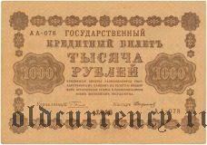 1000 рублей 1918 года