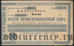 Чек, Русский Торгово-Промышленный Банк, Москва