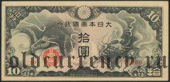 Китай, японская оккупация, 10 иен (1940) года