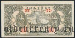Китай, BANK OF SHANSI, CHAHAR AND HOPEI, 5 юаней 1945