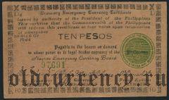 Филипины, 10 песо 1944 года