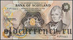 Шотландия, 10 фунтов 1977 года