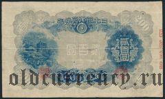 Япония, 200 иен (1945) года