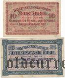 Познань (Posen), немецкая оккупация, 20, 50 коп., 1, 3, 10, 25, 100 рублей 1916 года
