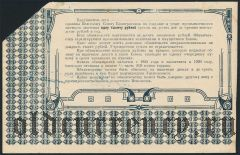 Вельский Союз Кооперативов, 1000 рублей 1920 года