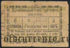 Дунаевцы, 6 гривен