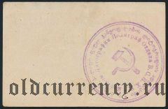 Тбилиси, местком литографии полиграфотдела ВСНХ Грузии, 50 копеек