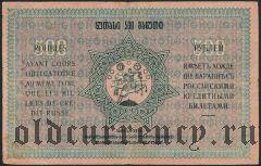 Грузия, 500 рублей 1919 года