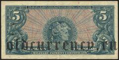 США, 5 долларов, Military Payment Certificate, (1965) года, серия 641