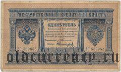 1 рубль 1898 года. Коншин/Я.Метц