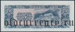 Тайвань, 5 юаней 1969 года