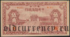 Китай, 50 центов 1943 года