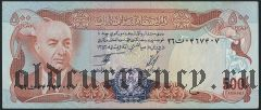 Афганистан, 500 афгани 1356 (1977) года