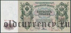 500 рублей 1912 года, ВС 111110