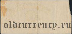 Чек, Народный Банк, надпечатка на чеке Соединенного Банка