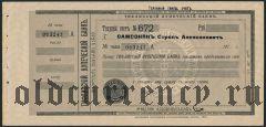 Чек, Тифлисский Купеческий Банк