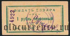 Одесса, ОЦРК, 1 рубль