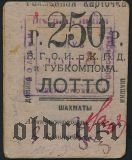 Житомир, Лотто, 250 рублей