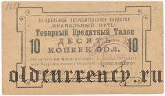 Санкт-Петербург, ''Правильный путь'', 10 копеек 1924 года