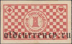 Самара, Клуб