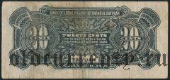 Китай, Local Railway of Shansi & Suiyuan, 20 центов 1934 года