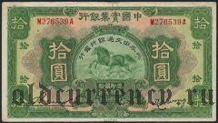 Китай, The National Industrial Bank, 10 юаней 1931 года