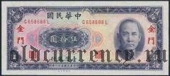 Тайвань, 50 юаней 1969 года