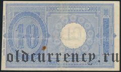 Италия, 10 лир 1888 года