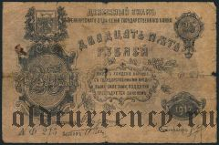 Оренбург, Военно-Революционный Комитет, 25 рублей 1917 года
