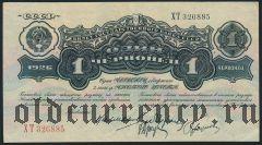 1 червонец 1926 года