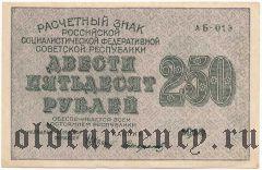 250 рублей 1919 года. Кассир: Стариков