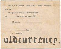 Грозный, ЦРК ''Нефтеработник'', 3 рубля