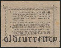 Харьков, Потребительское Общ., 1 рубль 1923 года