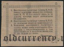 Харьков, Потребительское Общ., 10 рублей 1923 года. Надпечатка