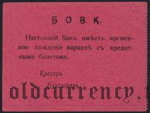 Баталпашинск, 2 рубля
