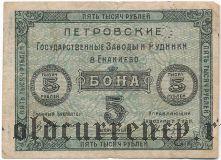 Енакиево, Петровские государственные заводы и рудники, 5000 рублей