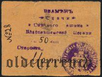 Екатеринослав, Благовещенская Церковь, свечной ящик, 50 копеек