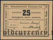 Санкт-Петербург, Объединенный Кооператив, 25 копеек