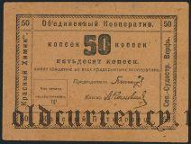 Санкт-Петербург, Объединенный Кооператив, 50 копеек