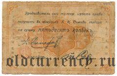 Николаевск на Амуре, П.Н. Симада, 50 копеек 1919 года