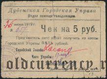 Дубно, Городская Управа, 5 рублей 1919 года