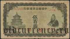 Китай, 500 юаней (1943) года