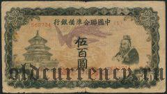 Китай, 500 юаней (1944) года