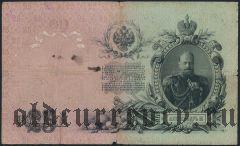 25 рублей 1909 года. Коншин/Родионов