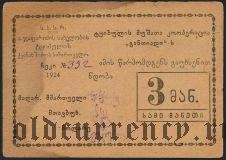 Тквибули, 3 рубля 1924 года