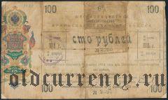 Уральское Казачье Войско, 100 рублей 1918 года