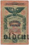 Одесса, 10 рублей 1917 года