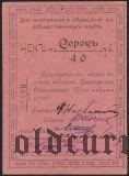 Красноярск, Общественный клуб, 40 рублей 1919 года